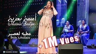Oumaima Baazia - 3atih l3asir (EXCLUSIVE) | 2019 | (أميمة باعزية - عطيه لعصير تواشي (حصرياً