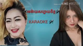 មេម៉ាយសប្បាយចិត្ត - ភ្លេងសុទ្ធ - Memay Sabay Chit - Karaoke - Khmer Song 2018 - My You Toub