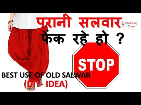 DIY IDEA Old Clothes Hacks | क्या आप पुरानी Salwar फेंक रही हों ? | STOP | Reuse Old Salwar |