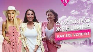 Арина Скоромная от фитнеса к ведущей первого канала. Катя Иноземцева он-лайн школа и Forbеs.