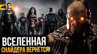 Лига Справедливости - киновселенная Зака Снайдера возвращается!