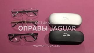 Оправы Jaguar (Ягуар) для очков ► Обзор