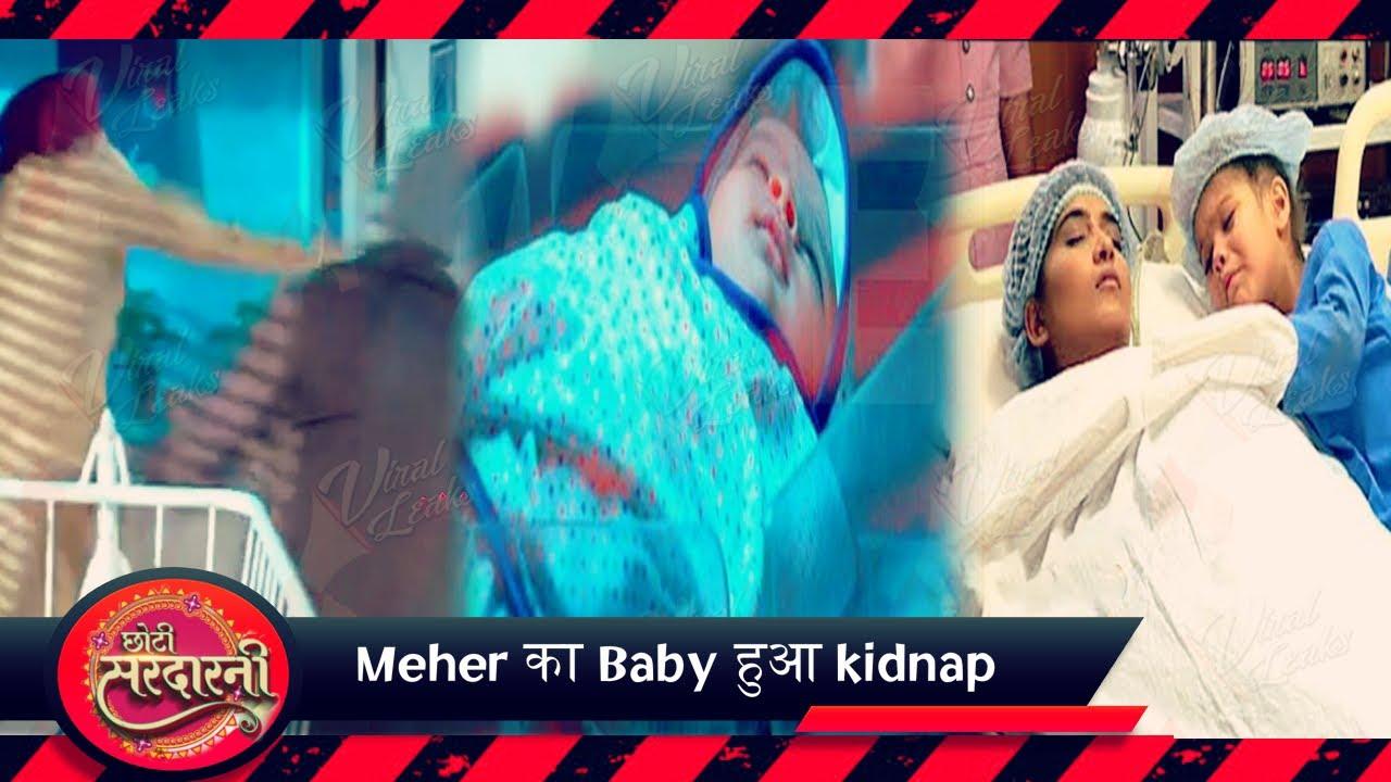 Choti Sardarni | पैदा होते ही आयी Meher के बच्चे पर पहली मुसीबत | NewBorn हुआ kidnap |