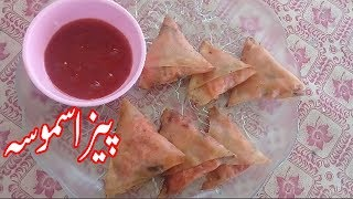 PIZZA SAMOSA RECIPE/URDU RECIPES/COOKING VIDEOS