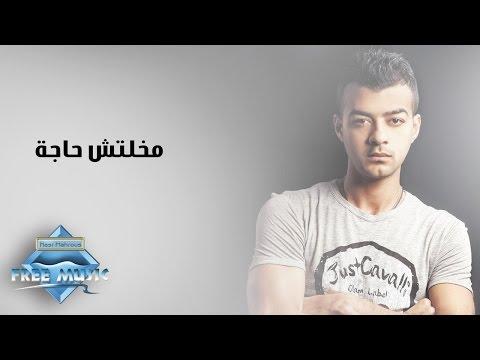 Haitham Shaker - Makhaletsh 7aga | هيثم شاكر -  مخلتش حاجة