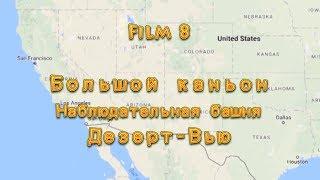 Фильм 8. Большой каньон. Наблюдательная вышка Дезерт-Вью