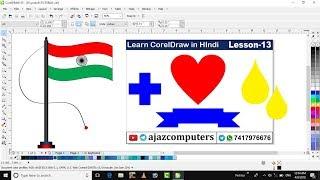 Learn CorelDraw in hindi tutorial 13 basic shapes in coreldraw