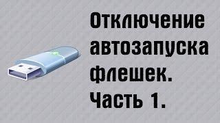 Отключение автозапуска съемных носителей Часть 1(, 2014-06-05T08:20:35.000Z)