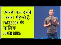 Why Mark Zuckerberg wears the same clothes to work everyday in hindi 2017
