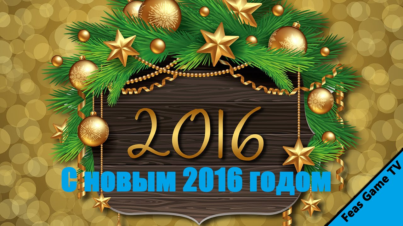 Открытка с 2016 новым годом