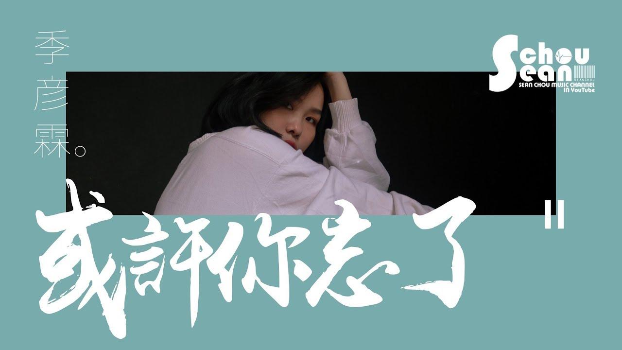 季彥霖 - 或許你忘了「在你的記憶裡我被忘記。」歌詞版MV - YouTube