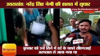 Byte of Narendra Singh Negi's son on his improving health