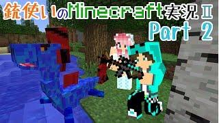 【Minecraft】銃使いのMinecraft実況Ⅱ Part2 【ゆっくり実況】