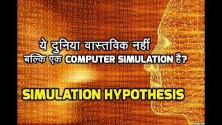 क्या ये दुनिया वास्तविक नहीं बल्कि एक Computer Simulation  है? | Simulation Hypothesis in Hindi