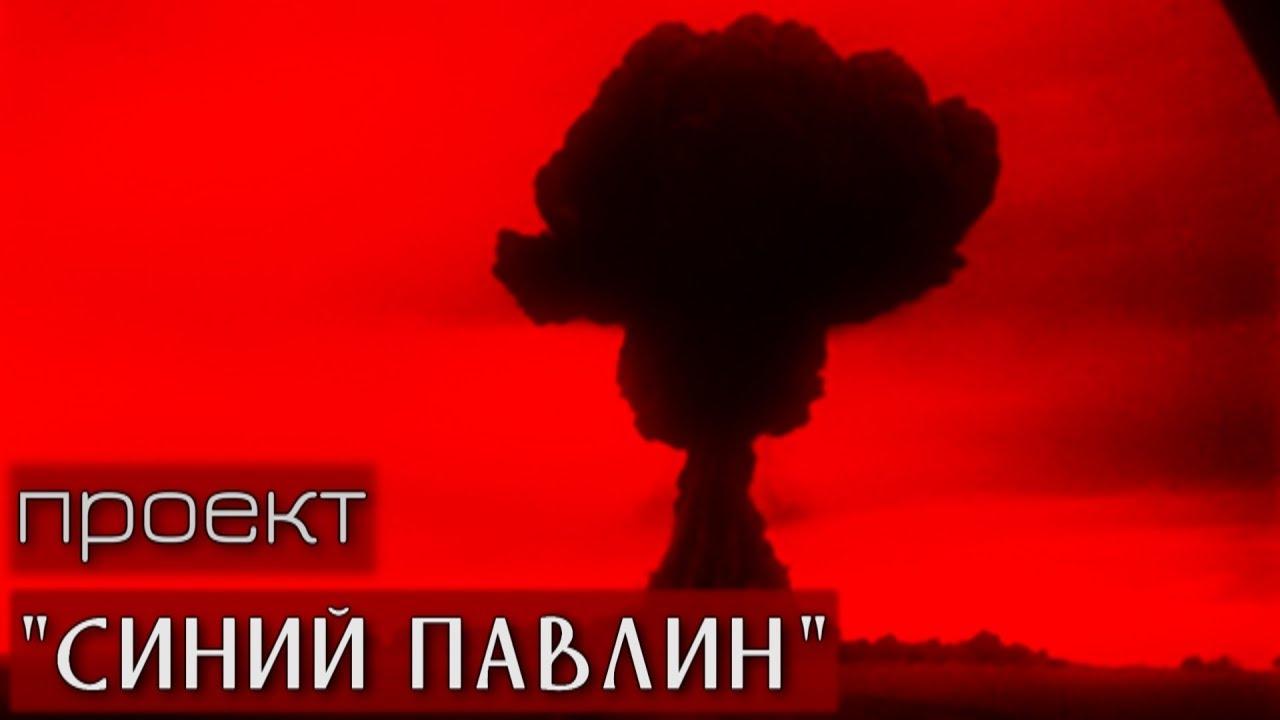 "Ядерная МИНА. Проект ""Синий Павлин"""