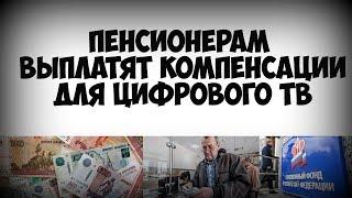 Медведев подписал закон о компенсации пенсионерам для перехода на цифровое тв