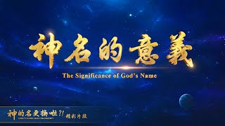 《神的名更換啦?! 》精彩片段:神名的意義