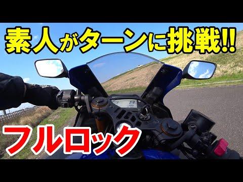 【奥が深すぎ】素人がフルロックUターンに挑戦【バイク】