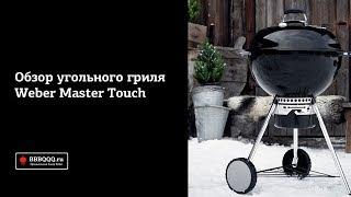 Обзор угольного гриля Weber Master Touch 57 GBS