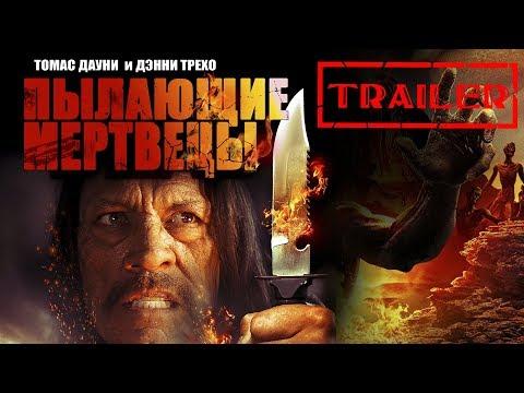 Пылающие мертвецы HD (2015) / The burning dead HD (ужасы) Trailer