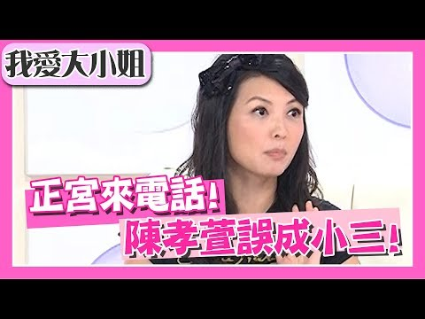 正宮來電話!陳孝萱驚覺變小三!【我愛大小姐】|第36集|吳淡如 林慧萍