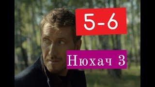 Нюхач 3 сериал 5-6 серия Анонсы и содержание 5 и 6 серии