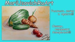 Видео урок рисуем овощи натюрморт акварелью#МарияУсович#MariUsovichRuArt