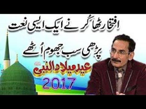 New Naat Sharif 2017 Eid Milad Un Nabi Best Urdu Naat Sharif 2017 by Iftikhar Thakur new