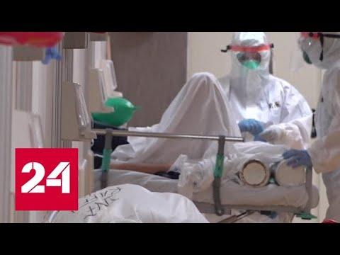 Препарат от малярии и армия в Нью-Йорке: мир продолжает борьбу с COVID-19 - Россия 24