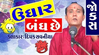 gujarati laughter show comedy new jokes by dipak savaniya