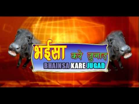 भईसा करे जुगाड़  - Bhaisa Kare Jugad - Bhojpuri Hot Songs HD
