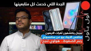 الجالكسي المنافس للايباد برو! جوجل تكتشف ثغرات الايفون!