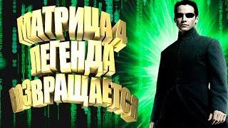 Матрица 4 Легенда возвращается . Интересные факты. Matrix 4. Актеры