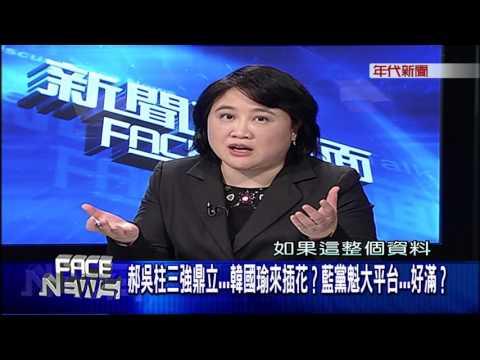 0112新聞面對面》PART2(哪朝?韓國瑜入局選黨主席! 背後有誰的影子?)