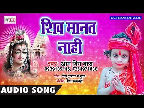 Shiva Manat Nahi ~ Om Big Boss Bhola Song ~ Bhojpuri New Kanwar Song 2018 ~ Bol Bam Suprfast
