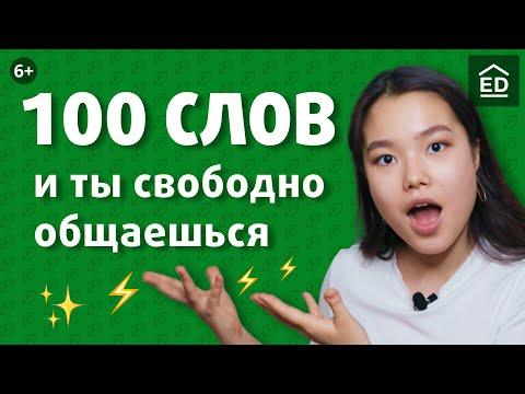 100 слов на английском для начинающих и как их выучить | EnglishDom