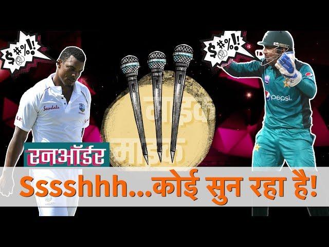 Runorder: Stump Mic बना 'जी का जंजाल' या खोल रहा है क्रिकेटर्स की पोल?