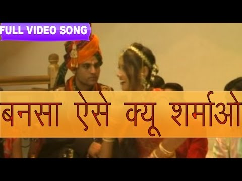 Banna Sa Aise Kyu Sharmae - Kailash Raw   Laadlo Banno   Full Video   Rajasthani Folk