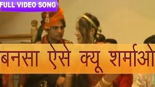 Banna Sa Aise Kyu Sharmae - Kailash Raw | Laadlo Banno | Full Video | Rajasthani Folk
