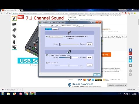 Дравер звука для Китайской USB Звуковая Карта 7.1 Канал 3D