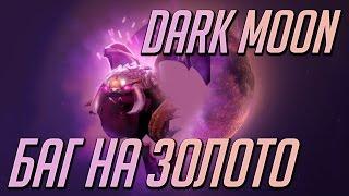 БАГ НА ЗОЛОТО В DARK MOON DOTA 2