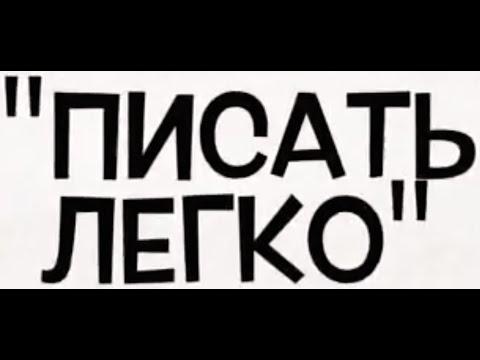 Ольга Соломатина - Прощай, страх белого листа!