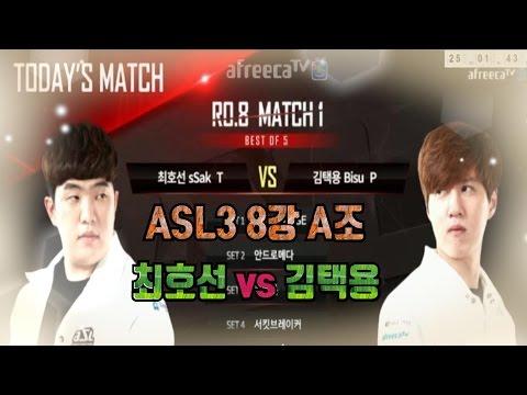 [5월14일] 오메킴72시간 3일차 - ASL3 8강 A조 2경기 절친록 최호선 vs 김택용#7