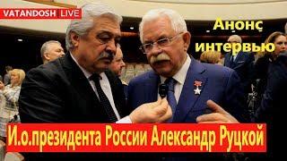 Вице президент Российской Федерации Александр Владимирович Руцкой и Баратов Усман Акрамович