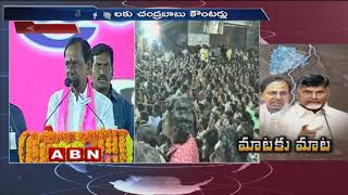 kcr election campaign