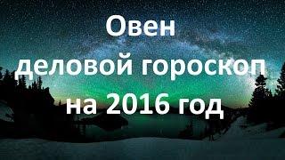 Овен деловой гороскоп на 2016 год(Овен деловой гороскоп на 2016 год В этом году Овнов ждут выгодные финансовые предложения и карьерный взлет...., 2016-01-11T18:51:07.000Z)