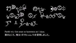 [Hymmnos language] ヒュムノス語で喋ってみた [Ar Tonelico  ヒュムノス会話]