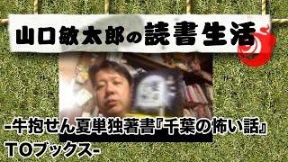 山口敏太郎日記  牛抱せん夏単独著書『千葉の怖い話』TOブックス