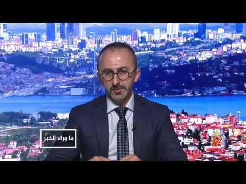 ما وراء الخبر- موقف أنقرة من الأزمة الخليجية  - نشر قبل 1 ساعة