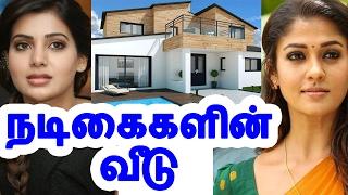 நடிகைகளின் வீடு | Actress home |  Tamil cinema news | Cinerockz